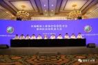 中国煤炭工业协会信息化分会第四次会员代表大会在京召开